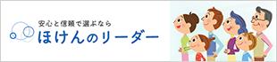 福岡の保険代理店 ほけんのリーダー
