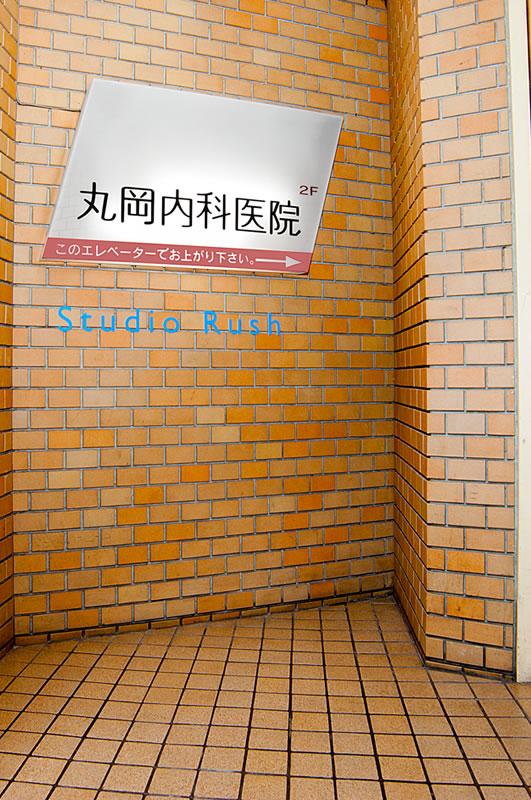 studiorush熊本店